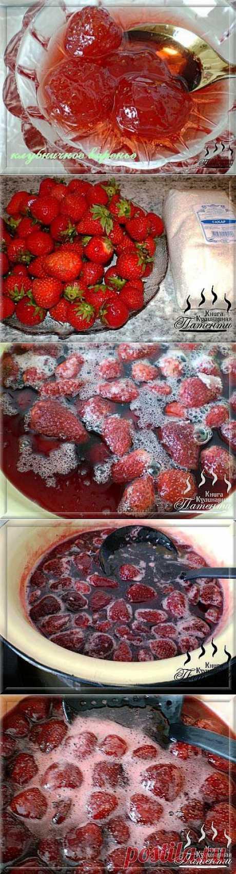 варенье из клубники в собственном соку с цельными ягодками.