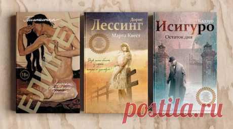 10 лучших романов нобелевских лауреатов XXI века