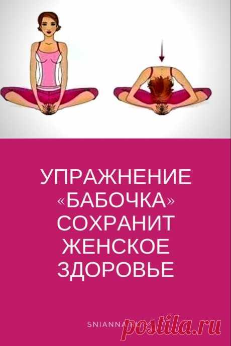 УПРАЖНЕНИЕ «БАБОЧКА» нужно выполнять каждой женщине  поза «Бабочки» (Баддха Конасана) — очень полезна для женского здоровья