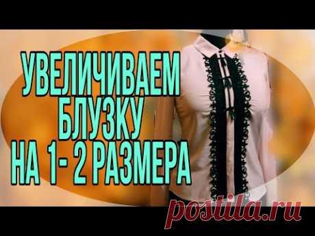 Увеличиваем блузку из деликатной ткани на  1- 2 размера.
