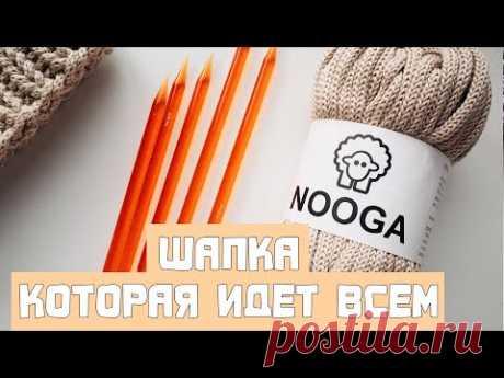 Эта шапка подходит всем! Вязание спицами. Nadezhda Lab - YouTube