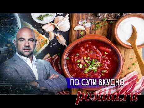 """По сути вкусно. «Как устроен мир"""" с Тимофеем Баженовым (04.12.20)."""