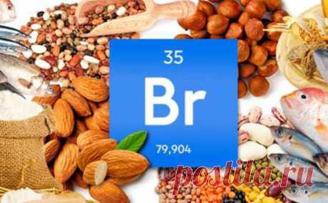 Бром: свойства и польза брома - в каких продуктах содержится микроэлемент бром: Признаки дефицита в организме, и как пополнить