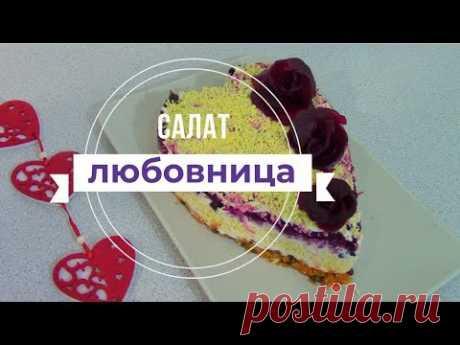 Очень Вкусный Салат Любовница - YouTube