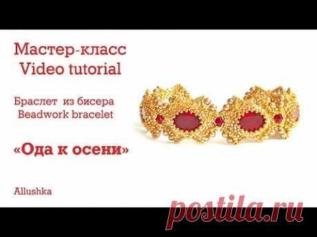 #МК Браслет из бисера и Swarovski I #DIY I #Tutorial  Beadwork bracelet with Swarovski crystals