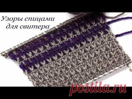 (1457) 154 Узоры спицами 2 варианта узора для свитера Светлана СК - YouTube