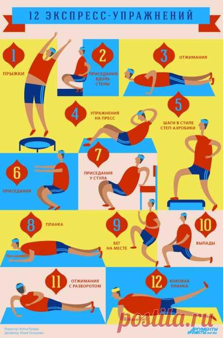 12 упражнений, которые сделают фигуру лучше за 7 минут в день https://aif.mirtesen.ru/blog/43432962147