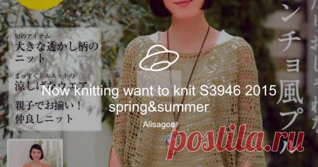 Now knitting want to knit S3946 2015 spring&summer Посмотреть альбом на Яндекс.Диске