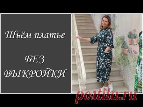 Шьём платье БЕЗ ВЫКРОЙКИ с директором магазина тканей.)))