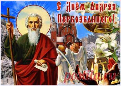 Картинки с Днем Андрея Первозванного | ТОП Картинки