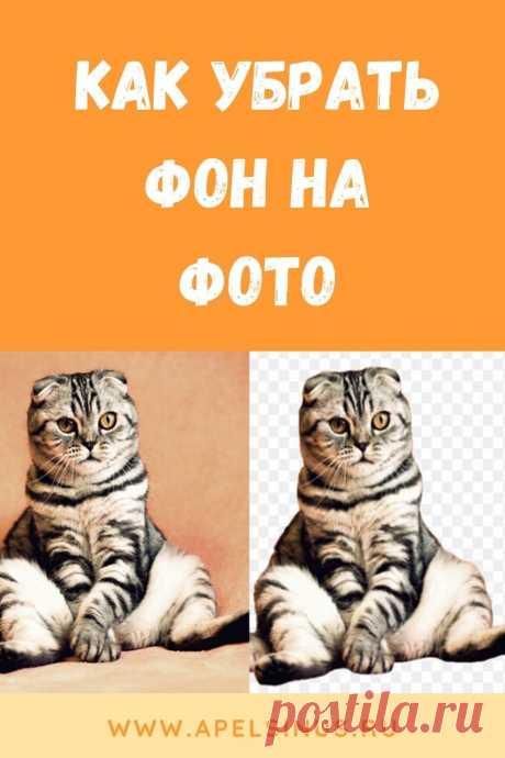 Как убрать фон на фото с помощью сервиса remove.bg