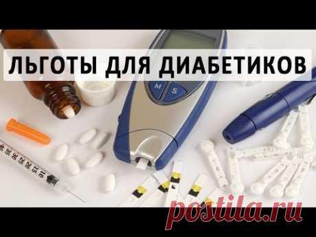 Льготы для диабетиков 1 и 2 типа в 2018 году: что положено и как получить