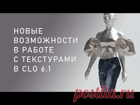 Clo 6.1 новые возможности. Часть 3 - работа с текстурами