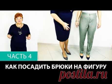 Лекция о посадке брюк Как посадить брюки на фигуру Формование брюк в процессе изготовления Часть 4 - YouTube