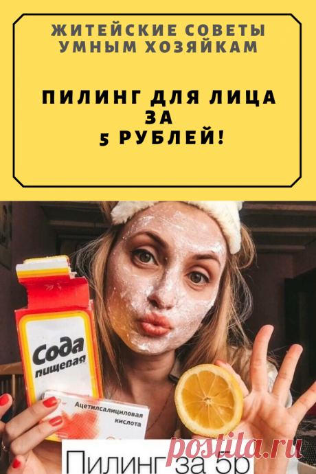 ПИЛИНГ ДЛЯ ЛИЦА ЗА 5 РУБ.! | Житейские Советы