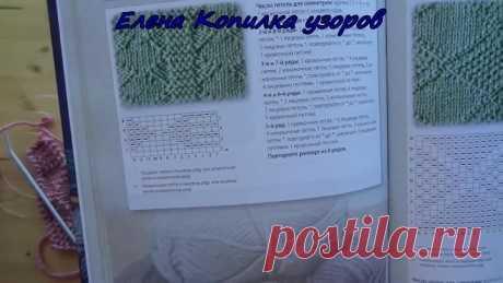 Узор спицами Ромбы и резинка с платочным узором Схема и описание узора