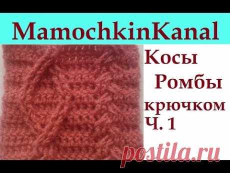 Узор Косы Ромбы Араны крючком Схема Ч.1 Crochet cable pattern