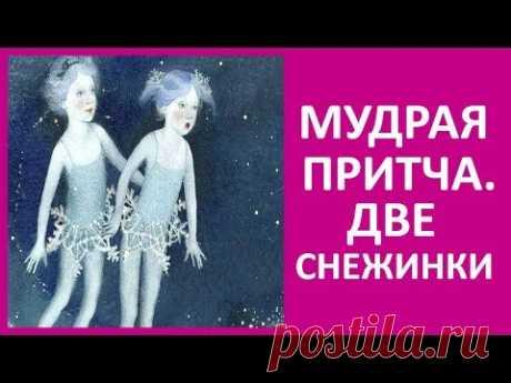 🔴 МУДРАЯ ПРИТЧА. ДВЕ СНЕЖИНКИ. Что выберешь ты?  ★ Women Beauty Club