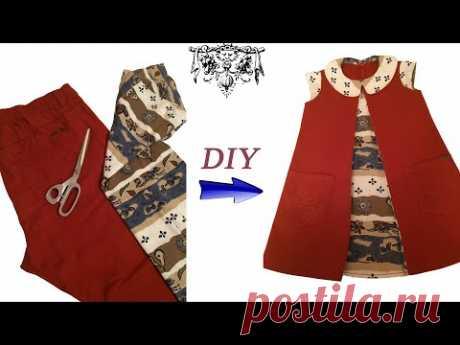 Перешиваем гардероб для ребёнка | DIY | Редизайн одежды |
