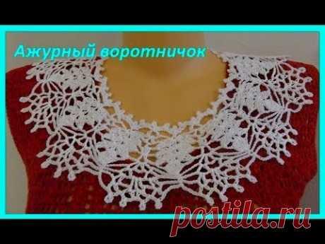 Ажурный воротничок крючком,crochet collar ( воротник №141)
