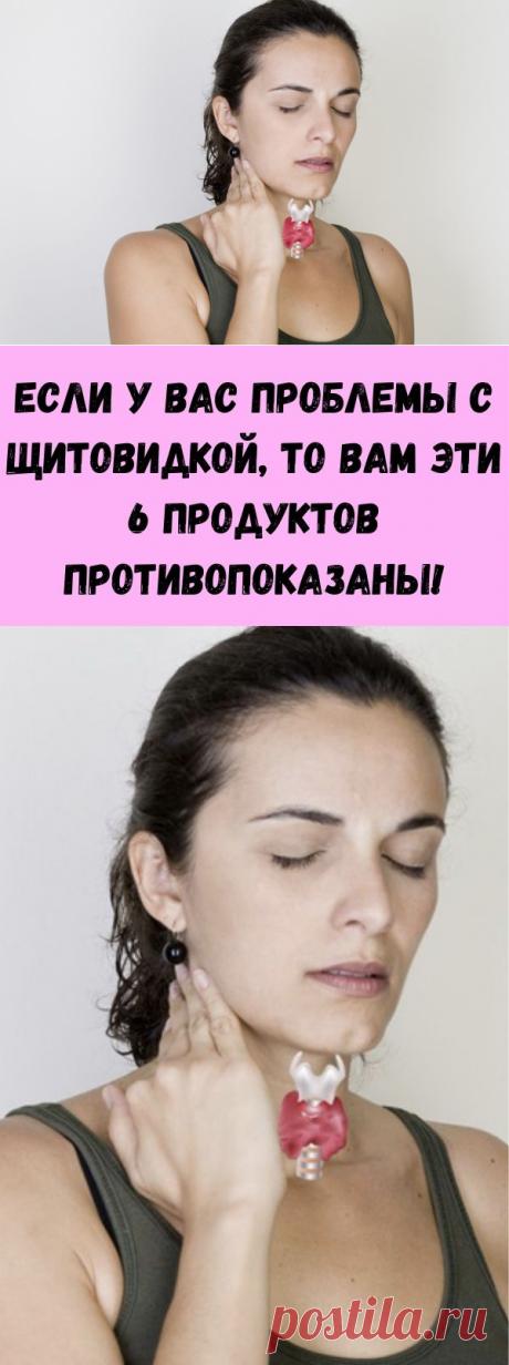 Если у вас проблемы с щитовидкой, то вам эти 6 продуктов противопоказаны! - Советы на каждый день
