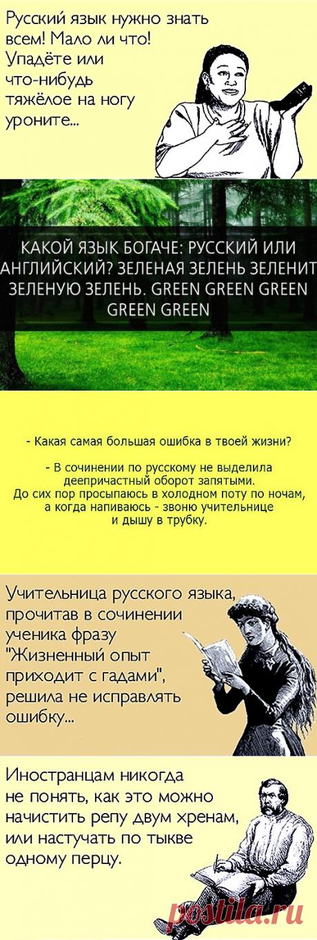 Тонкости русского языка в веселых открытках
