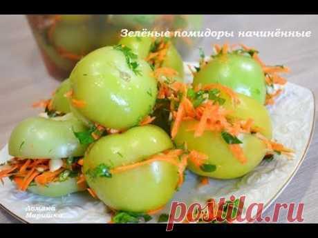 🍒Зелёные помидоры -квашеные- начинённые