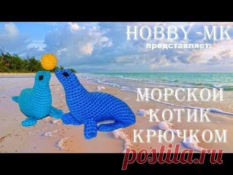 Тюлень или морской котик крючком (авторский МК Светланы Кононенко)