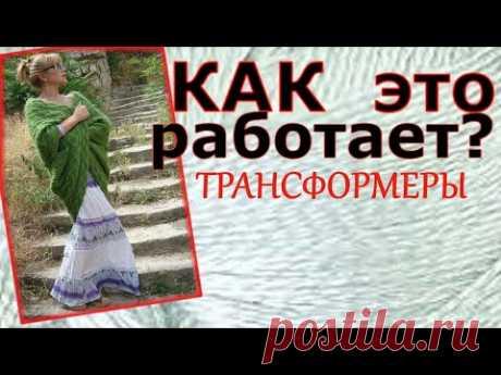 Демонстрирую трансформацию))#Шарф-трансформер #спицами #СветланаВолкодав