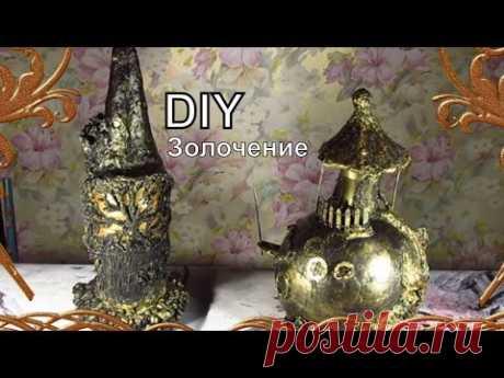 """МК""""сухая кисть"""" покраска изделия под золото простая техника декора любых поверхностей золочение - YouTube"""