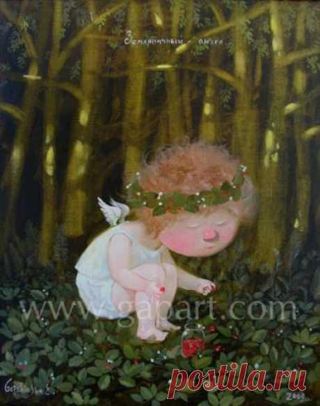Земляничный ангел... - Евгения Гапчинская