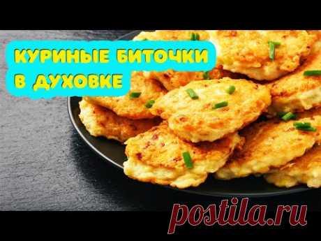 Есть курица? 15 -20 минут и блюдо готово! Куриные биточки в духовке. Готовить вкусно, просто=)))
