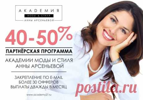 (+1) Партнерка для активных людей, кто хочет зарабатывать через интернет в сфере красоты, моды и стиля