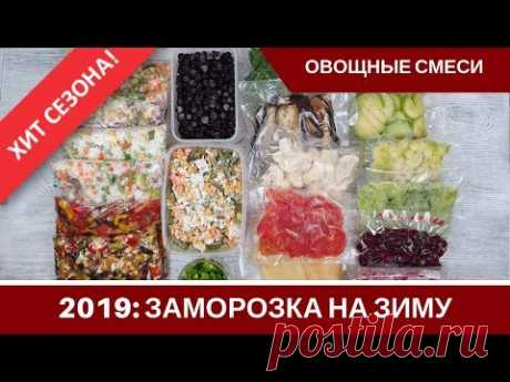 Заморозка Овощей На Зиму 🍆 Овощные Смеси 🍆 Что я заготовила в 2019 🥕