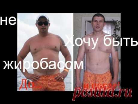 Диета для похудения./Дробное питание./Не хочу быть жиробасом!!! - YouTube