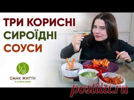 Універсальні сироїдні соуси Соус майонез, соус песто, соус папрік - YouTube