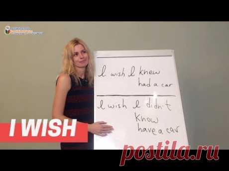 Английская грамматика с Мариной Русаковой: I wish