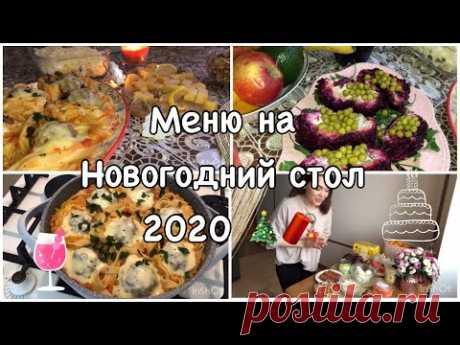 МЕНЮ НА НОВОГОДНИЙ СТОЛ 2020!!!!! ОЧЕНЬ МНОГО ВЕУСНЫХ САЛАТОВ. Самый вкусный Новый год 2020🎄
