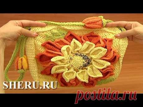 Сумочка с цветком Урок 12 Вязание крючком