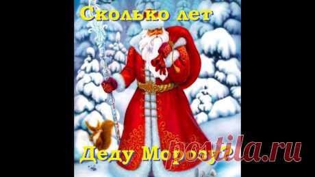 Сколько лет Деду Морозу? Новый Год история праздника - YouTube