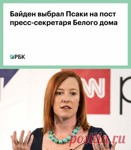 Байден выбрал Псаки на пост пресс-секретаря Белого дома :: Политика :: РБК