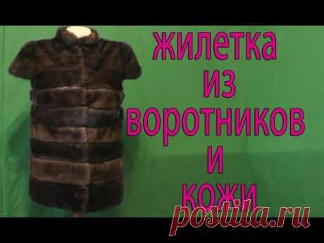 We model a mink vest in having embroidered