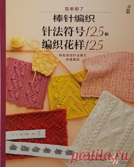 """Уроки вязания узоров (125 узоров) - купить в интернет-магазине товаров для вязания """"Шестая шерсть"""""""