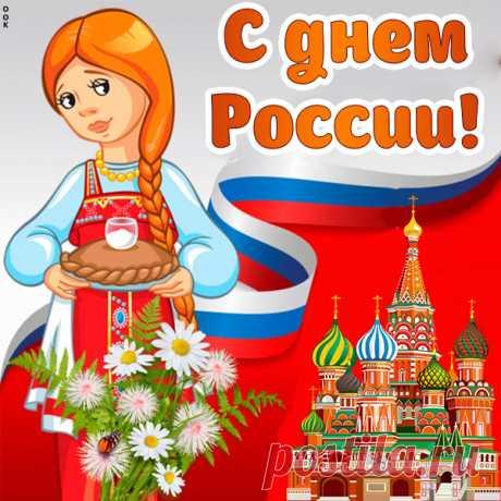 Картинка С днём России поздравление