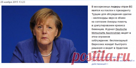 Сделка Меркель с Эдроганом грозит катастрофой всему миру