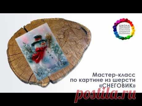 """Шешина Екатерина.❄Мастер-класс по картине из шерсти """"Снеговик""""❄"""