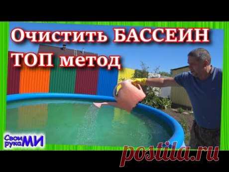 Очистить воду в бассейне самый быстрый метод