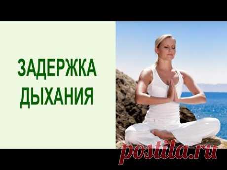 Йога дыхательные упражнения для очищения организма. Задержка дыхания. Yogalife