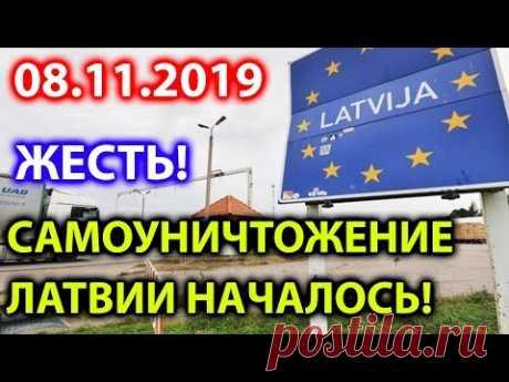 ВОТ ЭТО ПОВОРОТ! 08.11.19 ЛАТВИИ НЕ ПОМОЖЕТ ДАЖЕ ЕВРОСОЮЗ!