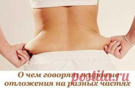 О чем говорят жировые отложения на разных частях тела   Как известно, фигура каждой женщины уникальна и имеет свои особенности. Одни дамы обладают аппетитными формами, другие – настолько стройны, что у них нельзя заметить ни грамма жира.   Что касается жировых отложений, то они могут быть расположены в самых разных зонах тела. Жир, который находится в той или иной части тела, говорит о том, что в организме имеются какие-либо нарушения.   Жировые отложения на боках   Если в...